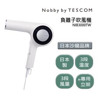 【NOBBY BY TESCOM】日本專業沙龍修護離子吹風機 NIB3000TW 晨霧白