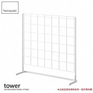 【日本YAMAZAKI】tower網格收納支架L(白)