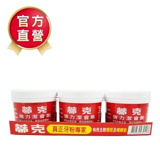 【蒂克】強力潔齒劑(140gx3入)
