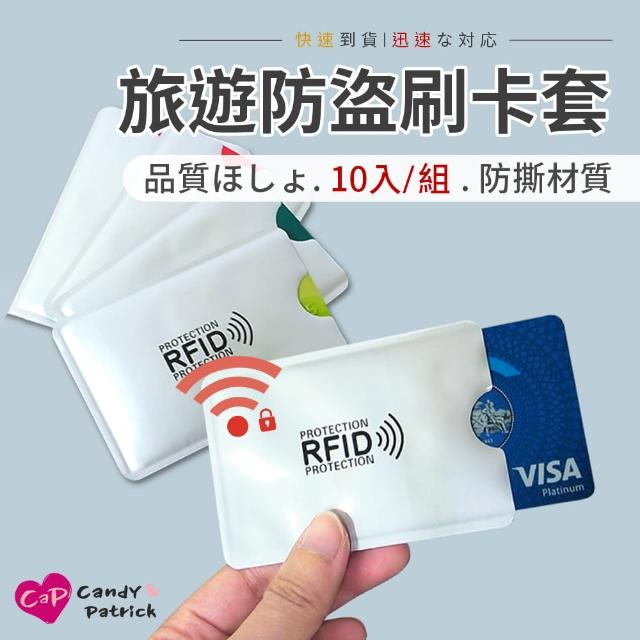 【Cap】旅遊出國防盜刷卡套10入/組/