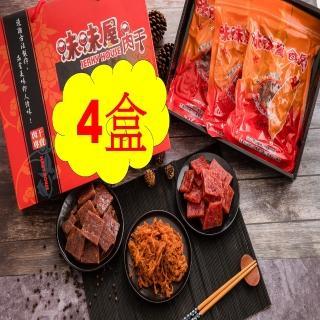 【味味屋肉干】金玉龍馬禮盒*4盒(4盒)