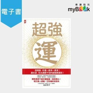 【myBook】超強運:這樣做 好運一直來一直來!連水逆、犯太歲都不怕的超強開運術(電子書)