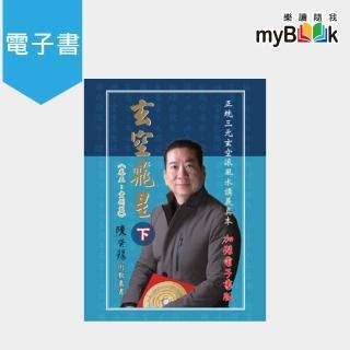 【myBook】玄空飛星《卷五:實例篇》加強版(下)(電子書)