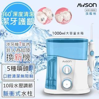 【日本AWSON歐森】全家健康SPA沖牙機/洗牙機AW-2200(7噴頭家庭用)