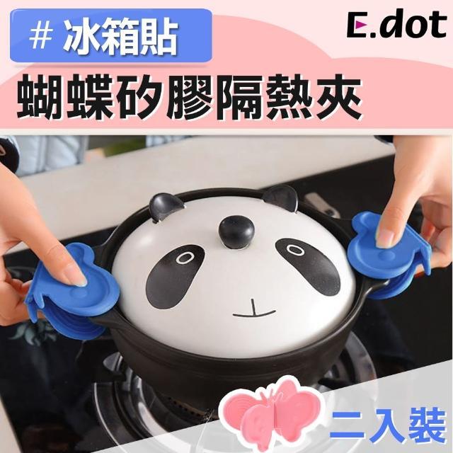 【E.dot】蝴蝶矽膠冰箱貼隔熱夾(2入)/