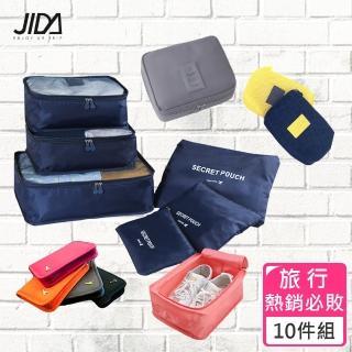 【JIDA】旅行熱銷必敗10件組(收納袋+護照包+盥洗包+數碼包+鞋袋)