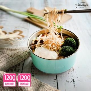 【凱菲-買1送1】不鏽鋼多功能隔熱碗-底部止滑設計1200ML(TC-BOWL)