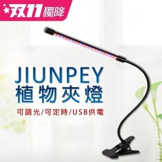 【君沛】植物燈 LED 單管 植物夾燈 植物生長燈(多肉植物燈 led 植物檯燈)