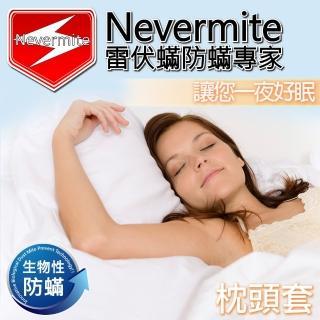 【Nevermite 雷伏蹣】天然精油全包式防蹣 枕頭套-2入組(防蹣枕頭套)
