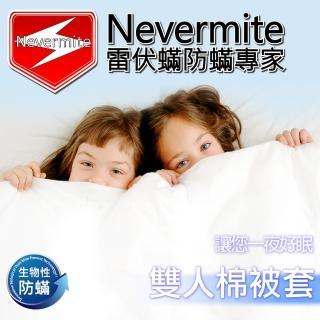 【Nevermite 雷伏蹣】天然精油全包式防蹣 雙人棉被套-NB-802(保潔墊 防蹣被套)