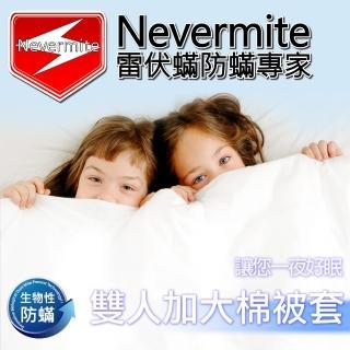 【Nevermite 雷伏蹣】天然精油全包式防蹣 雙人加大棉被套-NB-803(保潔墊 防蹣被套)