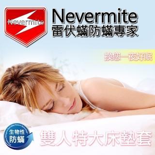 【Nevermite 雷伏蹣】天然精油全包式防蹣套 雙人特大床墊套-NM-804(保潔墊 防蹣床包)