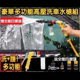 【在地人】多功能高壓水槍組 送全功能四接頭 二入(洗車噴槍 洗車水槍)
