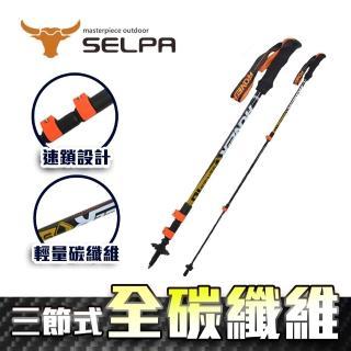 【SELPA】開拓者特殊鎖點三節式超輕碳纖維炫彩登山杖(三色任選)