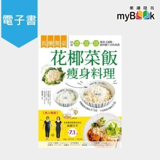 【myBook】低醣餐桌 花椰菜飯瘦身料理:瘦身+減脂的美味食材,63道套餐x便當菜x快速料理(電子書)
