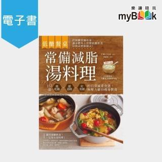 【myBook】低醣餐桌 常備減脂湯料理:153道能吃飽、超省時、好省錢的日常減重食譜,無壓力(電子書)