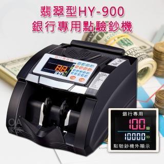 翡翠型HY-900點驗鈔機