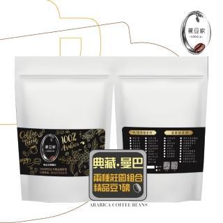 【LODOJA 裸豆家】深烘焙精品咖啡豆買2送1禮盒(聖誕 新春禮盒 精品阿拉比卡豆)