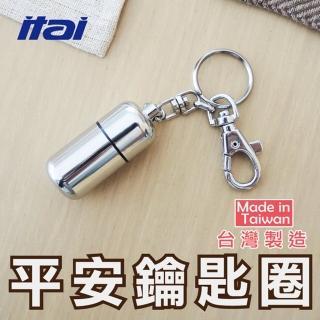 【ITAI 一太】平安鑰匙圈(藥品攜帶器 可裝入耐狡寧-台灣製造)