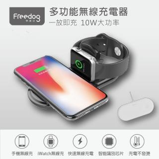 【Freedog】多功能無線充電器- W02