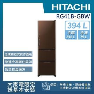 【HITACHI 日立】394L變頻三門冰箱(RG41B-GBW)