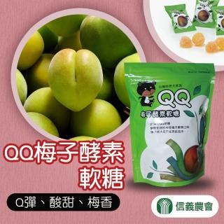 【信義農會】QQ梅子酵素軟糖(180g±10g/包)