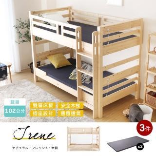 【H&D】艾廉日式清新雙層床架組102CM-3件式(雙層床 松木 床架 木床架 床組 床墊)
