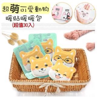【NECO.zK】超萌動物可愛暖宮暖貼暖包30入(綜合隨機款)