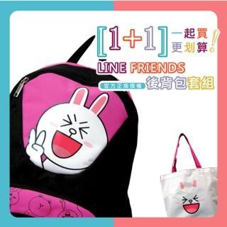 【imitu 米圖】LINE FRIENDS兔兔護脊後背包+萬用袋