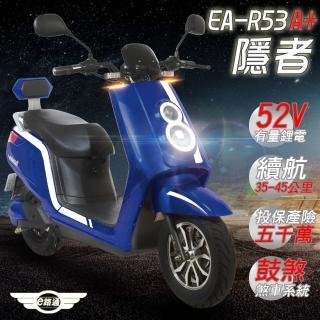 【e路通】EA-R53A+ 隱者 52V鋰電電池 500W LED大燈 液晶儀表 電動車(電動自行車)