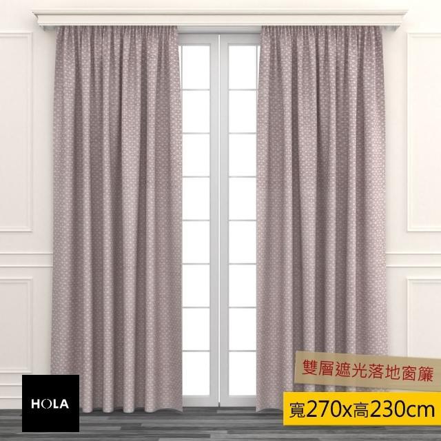 【HOLA】幾何雙層緹花遮光落地窗簾