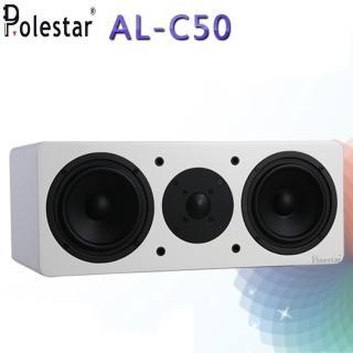 【Polestar】AL-C50(白 中置喇叭)