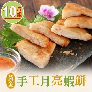 【愛上美味】黃金手工月亮蝦餅10片組(210g/包)