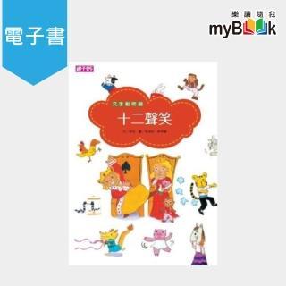 【myBook】【字的童話】文字動物園─十二聲笑(電子書)