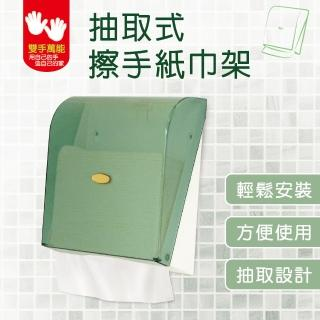【雙手萬能】抽取式擦手紙巾架