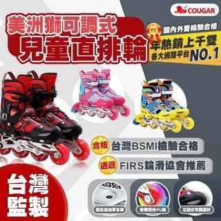 【TAS極限運動】美洲獅 兒童可調式直排輪(美洲獅 閃光輪 可調式 直排輪 溜冰鞋)