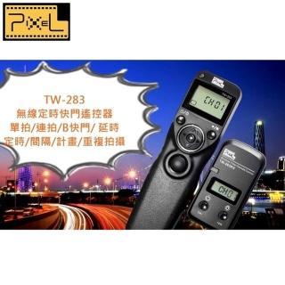 【PIXEL】品色Nikon無線電定時快門線遙控器TW-283/DC2(相容尼康MC-DC2)