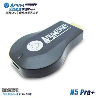 【DW 達微科技】五代WD02全自動雙核H.265無線影音鏡像器(送3大好禮)