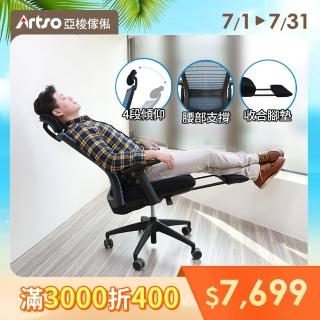 【Artso 亞梭】CE椅(工作休息完美切換 人體工學椅/辦公椅/電腦椅/健康傢俱)