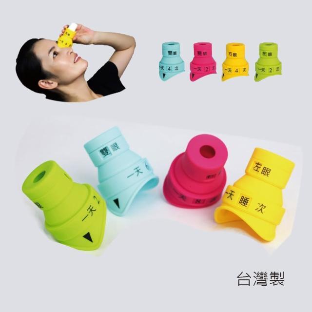 【感恩使者】點眼器 - 點眼藥水輔助器 ZHTW1836(銀髮族 指力弱 手抖者 台灣製)