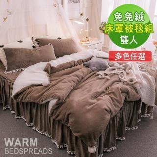 【BELLE VIE】床罩被毯組 兔兔絨梨花球公主風床罩被毯五件組(多款任選- 雙人)