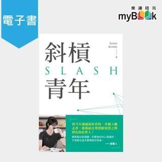 【myBook】斜槓青年: 職涯新趨勢,迎接更有價值的多職人生 電子書