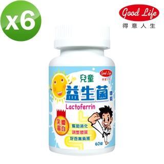 【得意人生】兒童益生菌 乳鐵蛋白 六入組(60粒)
