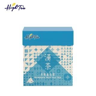 【High Tea】牛蒡養生漢方茶5g x 10入(天然中藥草本精心調配)