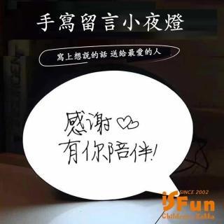【iSFun】留言幻燈箱*USB手寫作畫表白擺飾壁燈留言板