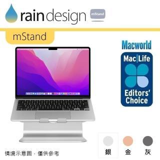 【Rain Design】mStand MacBook 筆電散熱架 經典銀色