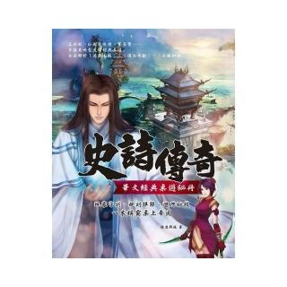 史詩傳奇-華文經典桌遊祕冊