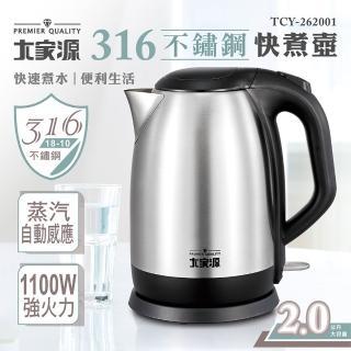 【大家源】2.0L 316不鏽鋼快煮壺(TCY-262001)