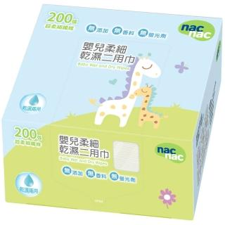 【nac nac】嬰兒柔細乾溼二用巾(200抽)