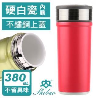 【香港世寶SHIBAO】隱藏式提環經典陶瓷保溫杯-消光紅(380ml)